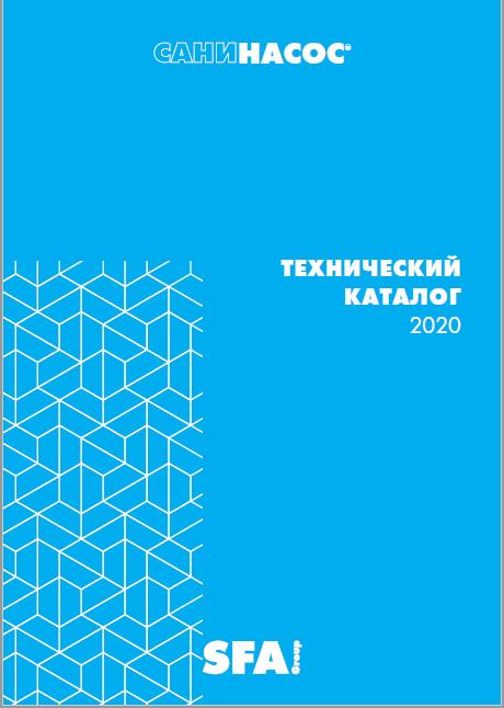 Зарегистрированная информация - Каталог SFA 2020